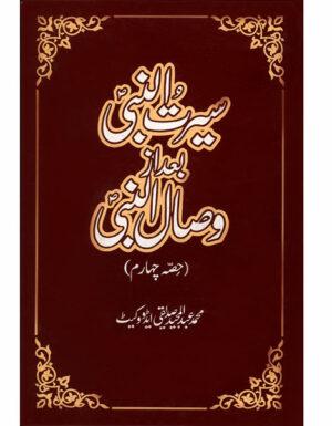 Seerat-un-Nabi Bad Az Wisal-un-Nabi(vol:4)
