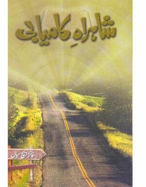 Shahrah E Kamyabi
