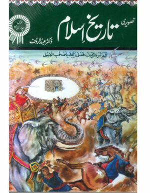 Tasveeri Tareekh E Islam
