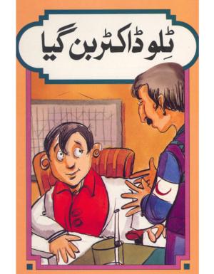 Tillu Doctor Ban Gaya