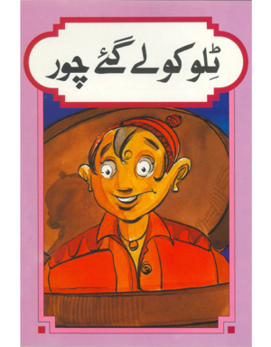 Tillu Ko Le Gye Chor
