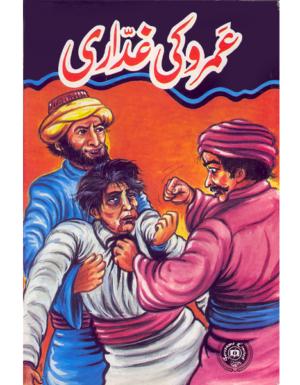 Umroo Ki Ghadari
