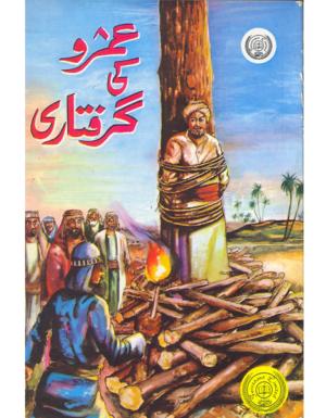 Umroo Ki Giraftari