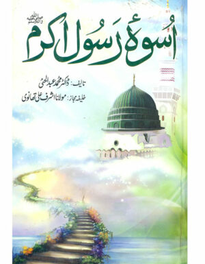 Uswa-e-Rasoolay Akram