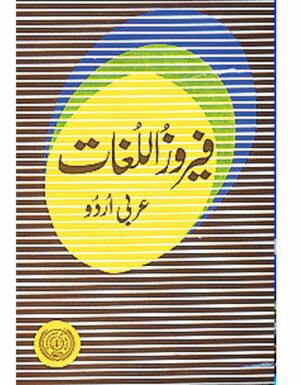 Feroz-Ul-Lughaat Arabic Urdu