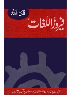Feroz-Ul-Lughat Farsi Urdu