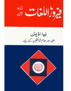 Feroz Ul Lughat Urdu Pocket Jaib