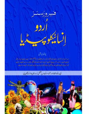 Urdu Encyclpedia