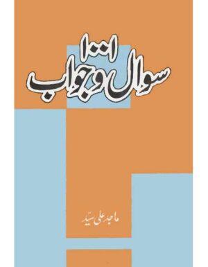 1001 Sawal O Jawab