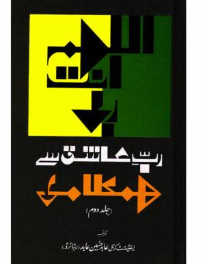 Rabb-e-Ashiq Say Hamklammi