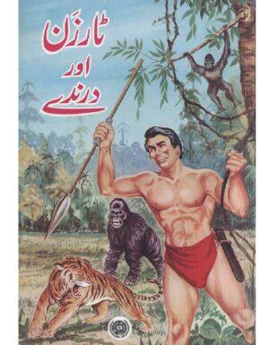 Tarzan Aur Darinday