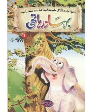 Bahadur Haathi 1