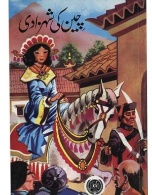 Cheen Ki Shahzadi