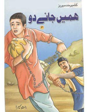 Hamain Janay Do Kashmir Madad Series 3