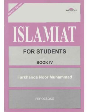 ISLAMIAT FOR STUDENTS  BOOK IV