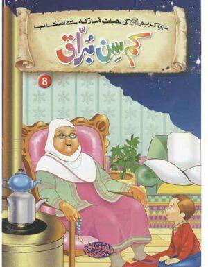 Kam Sin Buraaq 8