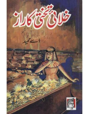 Khalai Takhti Ka Raz
