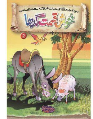 Khush Qismat Gadha 2