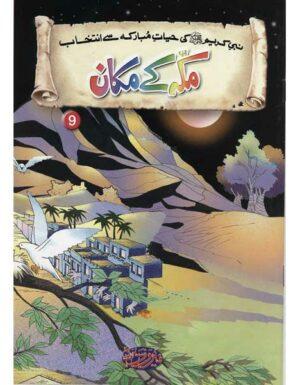 Makkah Kay Makan 9