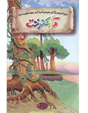 Makkah Kay Darakht 16