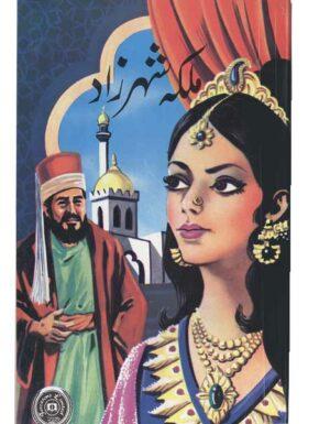 Malika Sheharzar