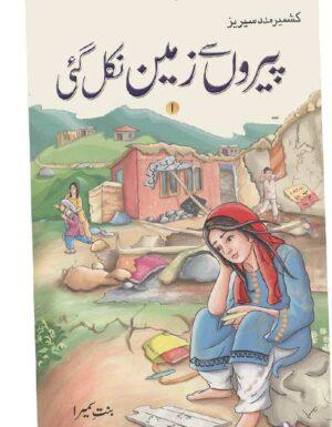 Peron Say Zameen Nikal Gai Kashmir Madad Series 1