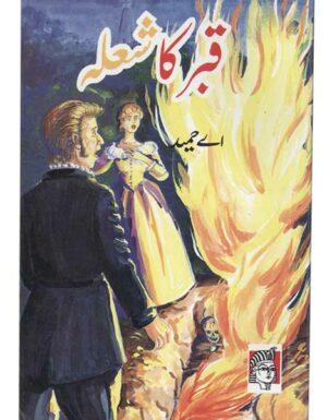 Qabar Ka Shoula