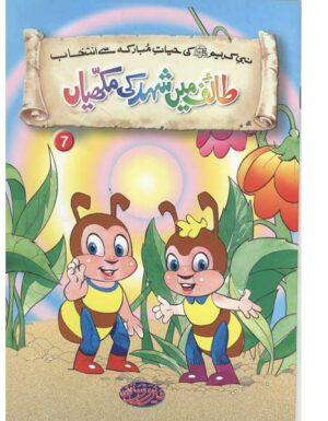 Taif Main Shehad Ki Makhian 7