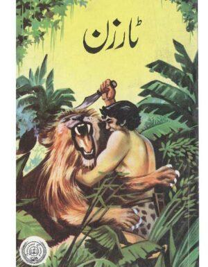 Tarzan Part 1
