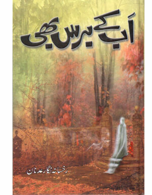 Ab Kay Baras Bhi (Afsanay)