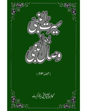 Seerat-Un-Nabi Bad Az Wisal-Un-Nabi(Vol:2)
