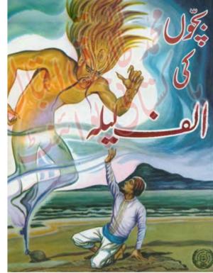 Bachon Ki Alif Laila