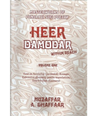 Heer Damodar Within Reach (set of 4 vols)