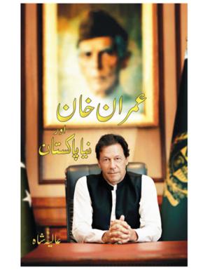 Imran Khan aur Naya Pakistan