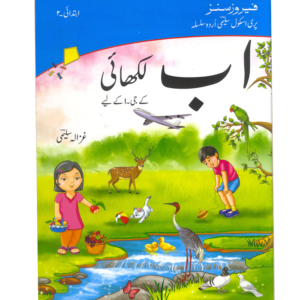 Urdu – Ferozsons