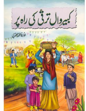 Kabirwall Tarraqi Ki Rah Per