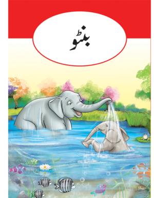 Banto(Pehli Jamaat  Kay Liya)
