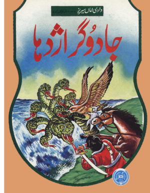 Jadugar Azdaha