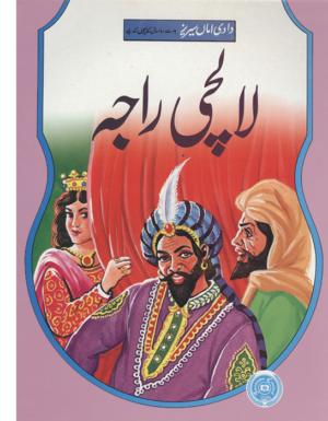 Lalchi Raja