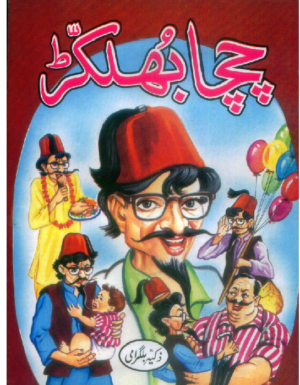 Chacha Bhulakar