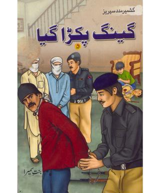 Gang Pakra Giya :Kashmir Mada (5)