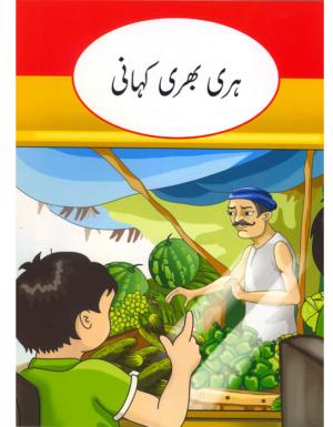 Hari Bhari Kahani
