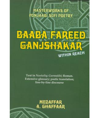 Baaba Fareed Ganjshakar
