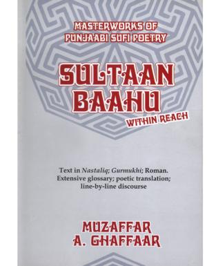 Sultaan Baahu within Reach