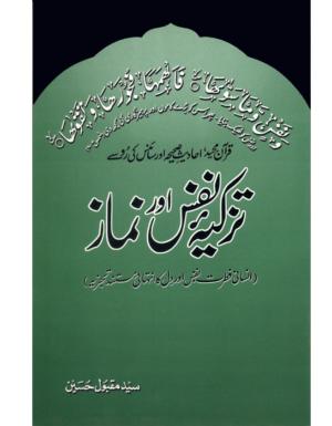 Tazkia Nafs Aur Namaz