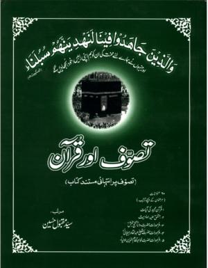 Tasawuf Our Quran