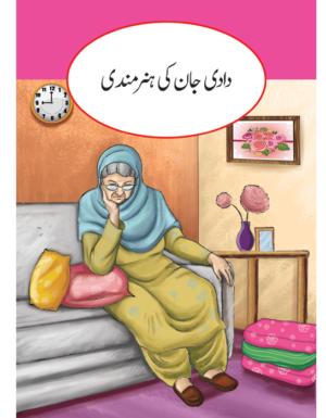 Dadi Jaan ki Huner Mandi