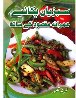 Sabziyan Pakaiay, Imrana Maqsood Kay Sath