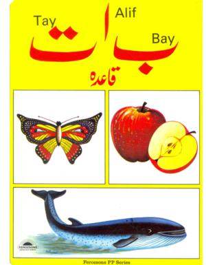 Alif Bay Tay Qaida