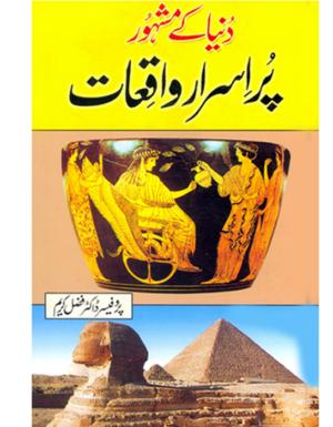 Dunya Kay Mashhoor Pur israr Waqiaat